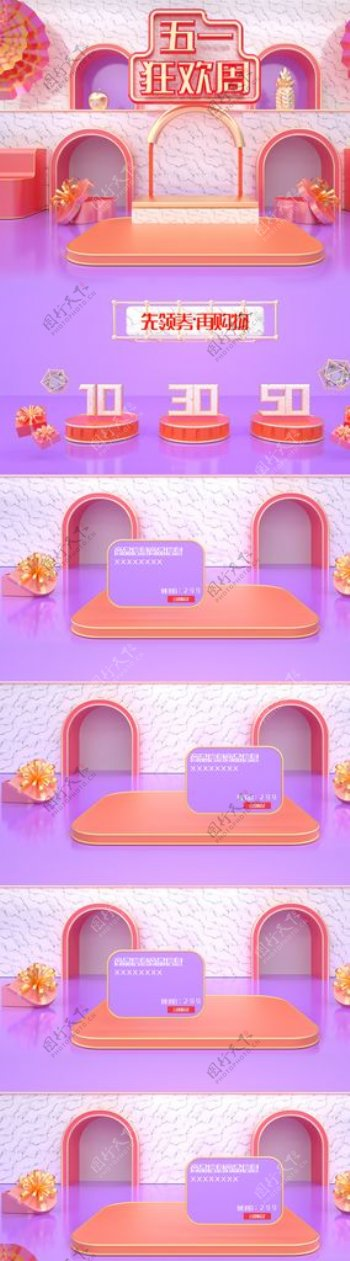 紫色促销活动购物节页面设计图片