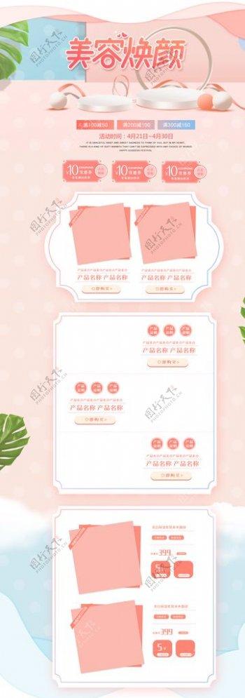 女性化妆品促销活动首页图片