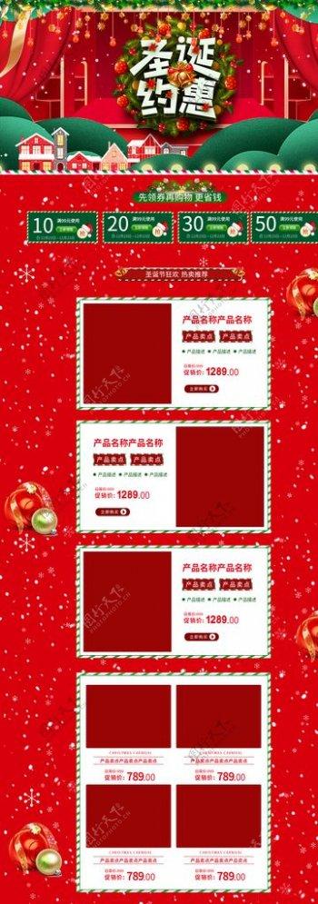 圣诞节活动优惠促销页面图片