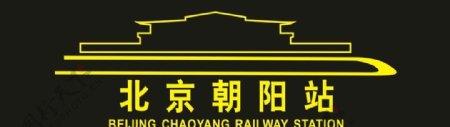 北京站高铁矢量图图片