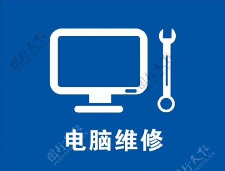 电脑维修图片