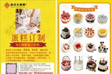 蛋糕订制图片