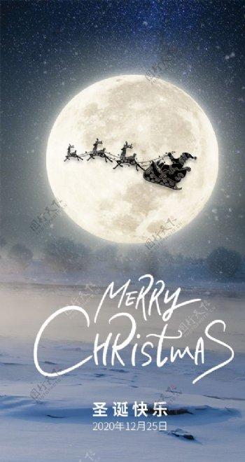 雪夜星空超级月亮圣诞节app图片