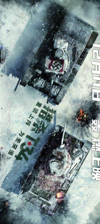 猎杀T34横版海报分层图片
