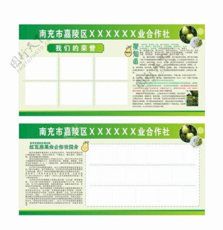 绿色展板农业展板图片