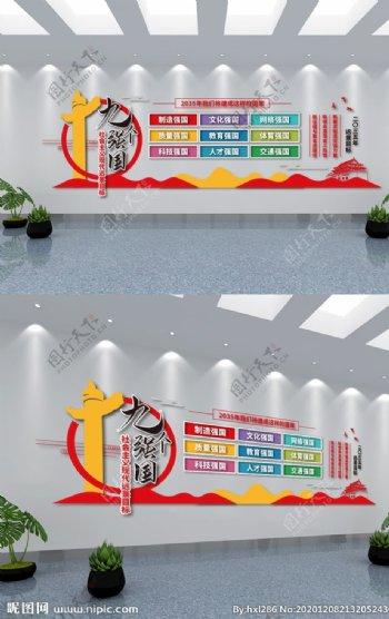 九个强国党建文化墙图片