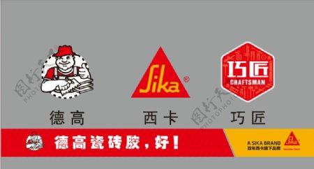 德高瓷砖胶logo图片