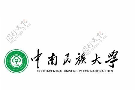 中南民族大学标志图片