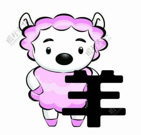 十二生肖之羊图片