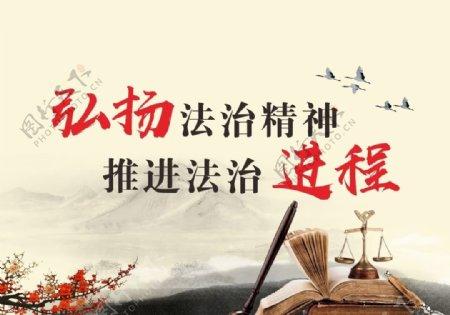 中国风律师法治展板图片