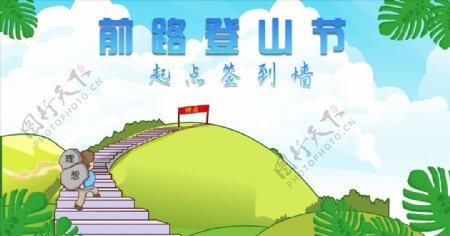 登山背景签到墙卡通图片