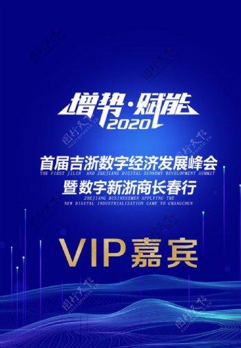 VIP嘉宾证图片
