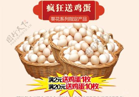送鸡蛋药店送鸡蛋图片