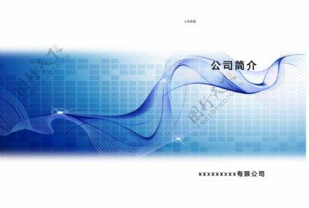 智慧科技蓝画册封面背景图片