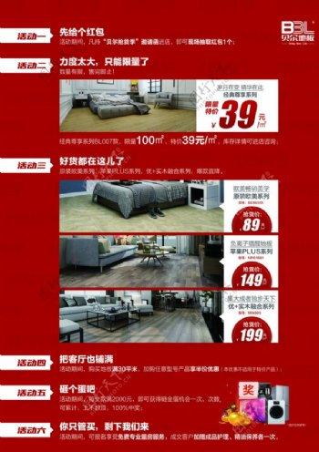 红色地板DM单大气图片