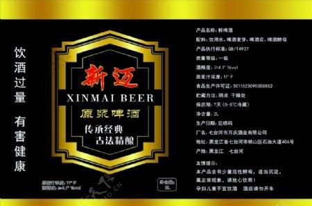 原浆啤酒商标图片