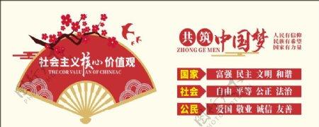 中国梦社会主义核心价值观图片