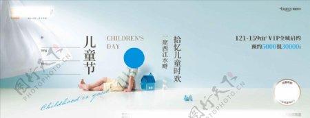 地产儿童节微信图片