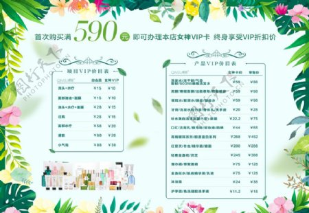 轻素产品价目表图片