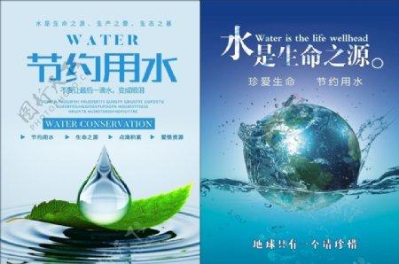 节约用水宣传图片