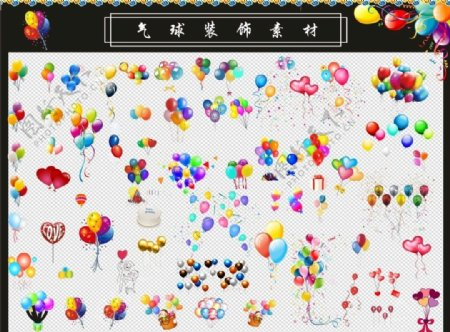 气球装饰素材图片