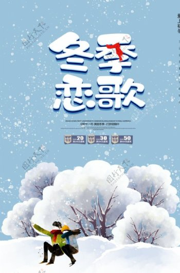 冬季恋歌图片