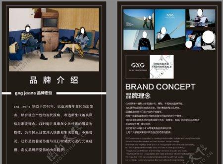 GXG品牌介绍品牌理念展板图片