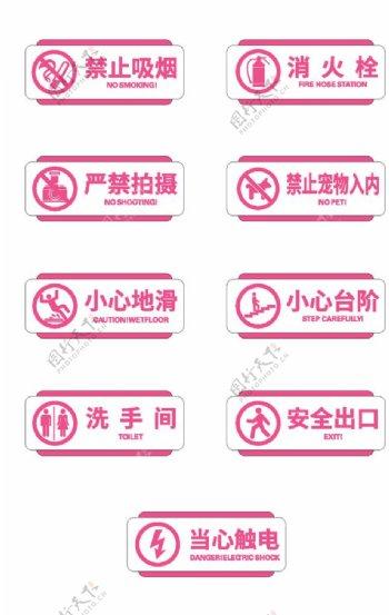 公共场所标识牌图片