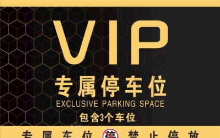 VIP专属停车位图片