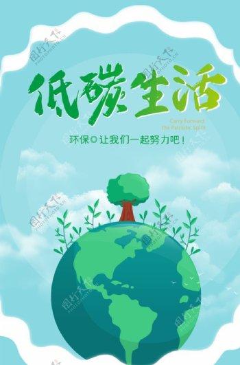 低碳环保图片