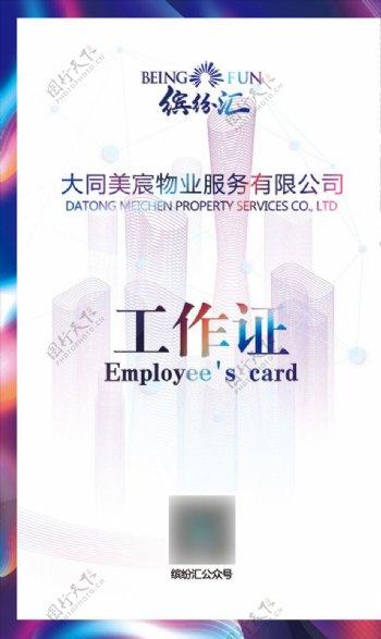 地产商业物业工作证图片