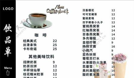 饮料咖啡饮品菜单价格表图片