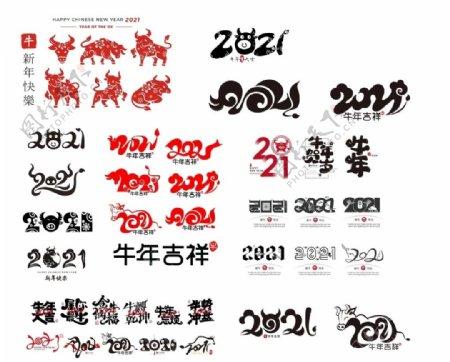 2021年牛年大吉图片