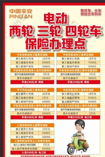 平安电动车宣传单海报写真喷绘图片