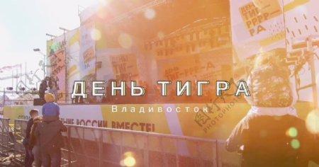俄罗斯海参崴老虎节实拍