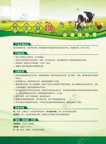 农业单页图片