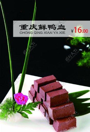 火锅点菜单火锅海报重庆图片