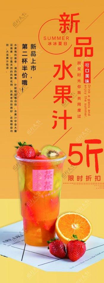 水果汁图片
