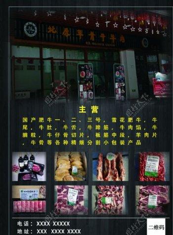 牛羊肉传单图片