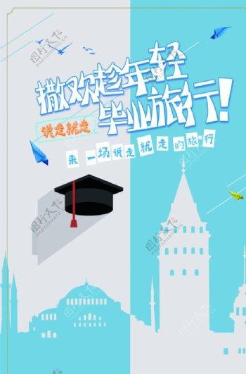 毕业旅行图片