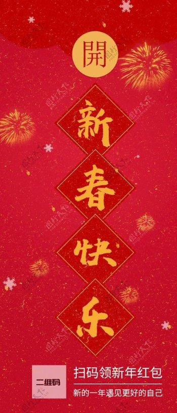 h5春节海报图片