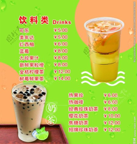 奶茶饮料图片