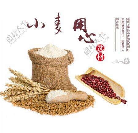 小麦海报设计中国风背景图片