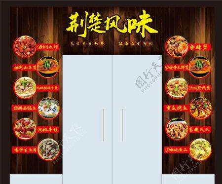 餐饮门头招牌图片