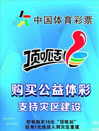 顶呱刮中国体育彩票公益体彩图片