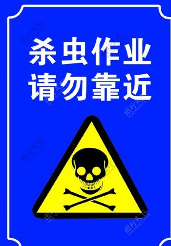 危险标识图片