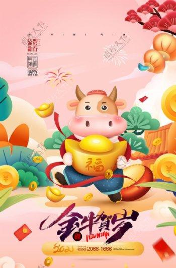 春节2021牛年图片