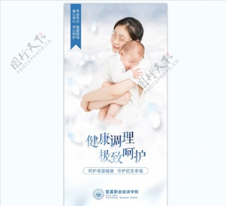 母婴呵护图片