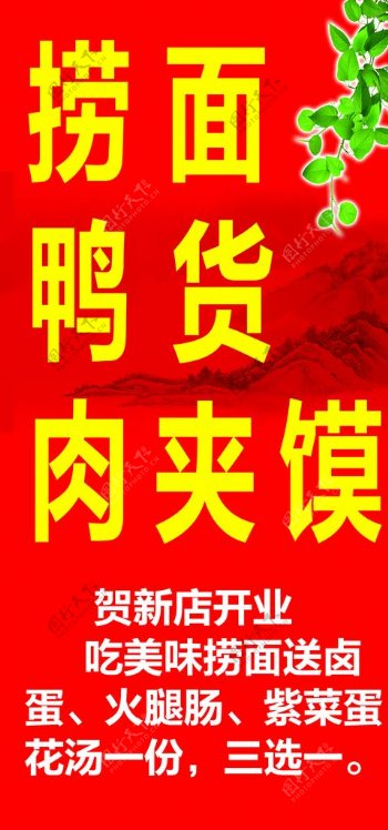 捞面开业海报图片