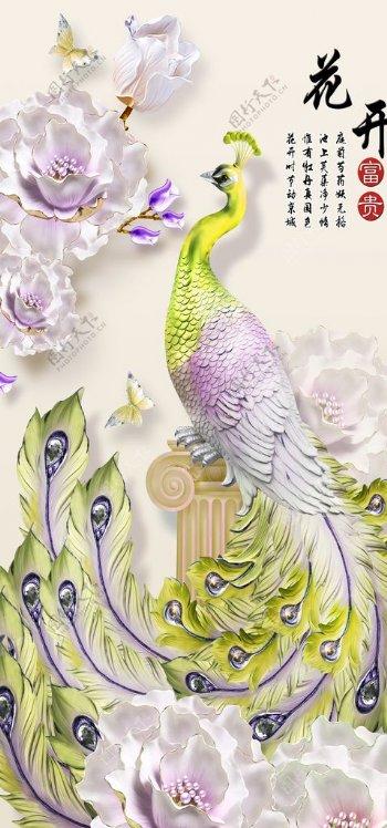 玄关孔雀装饰画图片
